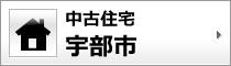 中古住宅(宇部市)