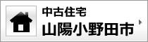 中古住宅(山陽小野田市)
