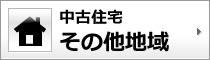 中古住宅(その他地域)